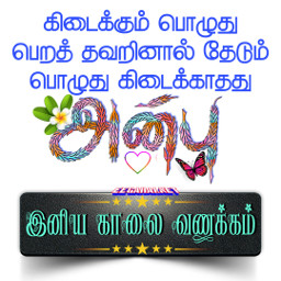 அன்பு காலைவணக்கம் வணக்கம் kalaivanakkam vanakkam freetoedit shop அன க வணக